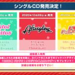 【速報】Pastel*Palettes、Afterglow、ハロー、ハッピーワールド!の7thシングルCD発売決定!3タイトル連動購入でオリジナル卓上カレンダープレゼント!
