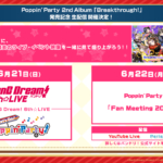 【速報】6/21(日)11:00~、 6/22(月)20:00~「Poppin'Party 2nd Album『Breakthrough!』発売記念」上映会開催決定!