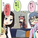 【ガルパ】4コマ第235話「RASの総意」公開!感想まとめ!(※画像)
