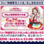 【速報】6月25日(木)23時00分より、「ガルパ無観客花火大会」地上波放送決定!