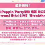 【お知らせ】秋のPoppin'Party単独情報公開!10/8(木) キラキラ☆Festa Day! 10/9(金) ドキドキ♪Special Day!