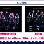 【お知らせ】8/19(水)発売 RAISE A SUILEN 1st Album「ERA」 ジャケットデザイン初公開!