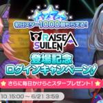 【お知らせ】「RAISE A SUILEN登場記念ログインキャンペーン!」開催!【6月10日15時 ~ 6月21日3時59分】