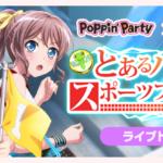 【ガルパ】イベ乙!「とあるバンドのスポーツフェスティバル☆」終了!みんなの反応まとめ!