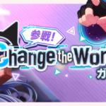 【お知らせ】「参戦! Change the worldガチャ」開催!【6月10日15時 ~ 6月20日14時59分】
