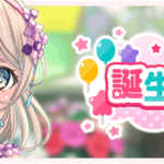 【お知らせ】「イヴ誕生日記念ガチャ」開催!【6月27日0時 ~ 6月27日23時59分】