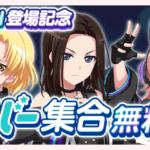 【ガルパ】「RAISE A SUILEN登場記念 メンバー集合無料ガチャ」開催!反応まとめ!【6月10日15時 ~ 6月20日14時59分】