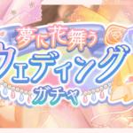 【お知らせ】期間限定メンバーが再登場!「夢に花舞うウェディングガチャ」開催!【6月12日15時 ~ 6月20日14時59分】