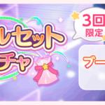 【お知らせ】「スペシャルセット5回ガチャ」開催!【6月14日15時 ~ 6月20日14時59分】