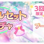 【お知らせ】「スペシャルセット5回ガチャ」開催!【6月24日15時 ~ 6月30日14時59分】
