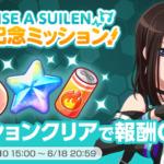 【お知らせ】「RAISE A SUILEN登場記念ミッション!」開催予告