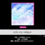 【ガルパ】『only my railgun』難易度「SPECIAL」の一部先行公開!コラボ限定限定スキンも初公開!(※動画)