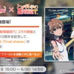 【ガルパ】fripSideが歌う「final phase」が期間限定で登場!【6月19日15時 ~ 6月30日14時59分】