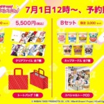 【お知らせ】カップヌードルコラボセット予約販売開始!
