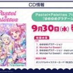 【速報】9/30(水)発売 Pastel*Palettes 7th Single「ゆめゆめグラデーション」ジャケットイラスト初公開!(※画像)