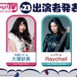 【ガルパ】「バンドリ!TV LIVE 2020」 #23 出演者発表!大塚紗英さん(花園たえ役) Raychellさん(レイヤ役)