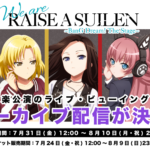 【お知らせ】舞台「We are RAISE A SUILEN〜BanG Dream! The Stage〜」千秋楽公演のライブ・ビューイング映像アーカイブ配信が決定!チケット販売は7/24(金・祝) 12:00から!