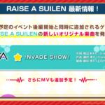 【速報】RAISE A SUILENのイベント後編開始時に追加される楽曲&MV情報公開!