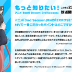 【お知らせ】もっと知りたい!アニメ「BanG Dream! 3rd Season」#4 のポイント公開!「EXPOSE 'Burn out!!!'」のMVに注目!