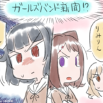 【ガルパ☆ピコ】pico2-12「ガールズバンド新聞」おまけイラストキタ━━(゚∀゚)━━ッ!!(※画像)