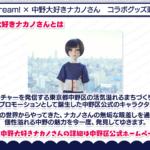 【お知らせ】中野区の公式キャラクター「中野大好きナカノさん」とのコラボグッズ発売決定!