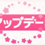 【ガルパ】v4.4.0アップデート内容公開!新エリア「月ノ森女子学園」、「駅前」7月11日11時頃公開予定!
