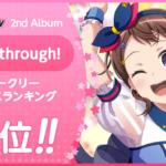 【お知らせ】Poppin'Partyの2nd Album「Breakthrough!」ウィークリーセールスランクイン記念!スタープレゼント!
