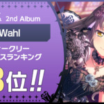 【お知らせ】Roseliaの2nd Album「Wahl」ウィークリーセールスランクイン記念!スタープレゼント!