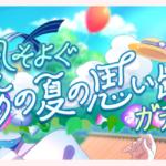 【お知らせ】「風そよぐ あの夏の思い出ガチャ」開催!【7月21日15時 ~ 7月31日14時59分】