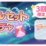 【お知らせ】「スペシャルセット5回ガチャ」開催!【7月15日15時 ~ 7月21日14時59分】