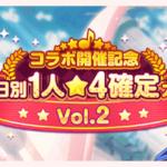 【お知らせ】「1人★4確定ガチャVol.1&Vol.2」開催!【7月5日15時 ~ 8月3日14時59分】