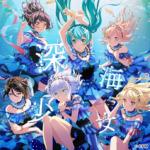 【ガルパ】Morfonicaの初音ミクコラボカバー楽曲は『深海少女』!ジャケットイラスト公開!(※画像)