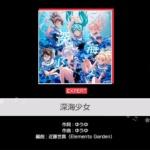 【ガルパ】カバー楽曲『深海少女』の一部先行公開キタ━━(゚∀゚)━━ッ!! 7月29日に追加予定!(※動画)