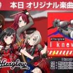 【お知らせ】Afterglowの新オリジナル楽曲「I knew it!」追加!EXレベル『26』!