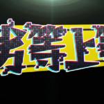 【お知らせ】『劣等上等』の「歌ってみた動画 フルサイズver.」公開!(※動画)