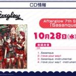 【ガルパ】10/28(水)発売 Afterglow 7th Single「Sasanqua」ジャケットデザイン&カップリング曲公開!