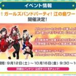 【速報】 9月12日(土)~10月16日(金)「バンドリ! ガールズバンドパーティ!江の島ワードラリー」開催決定!