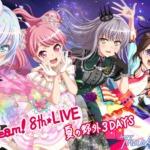 【お知らせ】「BanG Dream! 8th☆LIVE 夏の野外3DAYS」全公演終了!記念イラスト公開!