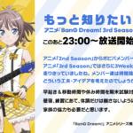 【お知らせ】もっと知りたい!アニメ「BanG Dream! 3rd Season」#9 のポイントを公開!「ポピパメンバーの頑張り」に注目!