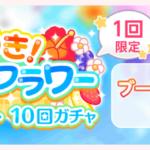 【お知らせ】「きらめき!シーサイドフラワー スペシャルセット10回ガチャ」開催!【8月13日15時 ~ 8月21日14時59分】