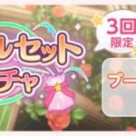 【お知らせ】「スペシャルセット5回ガチャ」開催!【8月15日15時 ~ 8月21日14時59分】