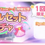 【お知らせ】「『Special Live 〜Summerly Tone♪〜』開催記念スペシャルセット5回ガチャ」開催!【8月23日15時 ~ 8月24日14時59分】