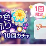 【お知らせ】「七色音色夜飾り スペシャルセット10回ガチャ」開催!【8月26日15時 ~ 8月31日14時59分】