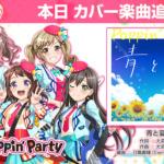【お知らせ】カバー楽曲「青と夏」追加!EXレベル『26』!