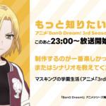 【お知らせ】もっと知りたい!アニメ「BanG Dream! 3rd Season」#10 のポイントを公開!今回は「マスキングの学園生活」に注目!