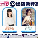 【ガルパ】「バンドリ!TV LIVE 2020」 #32 出演者発表!西尾夕香さん(広町七深役) Ayasaさん(八潮瑠唯役)