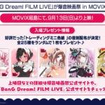 【速報】 「爆音映画祭 in MOVIX昭島」で「BanG Dream! FILM LIVE」が登場!入場者プレゼントとしてトレーディングミニ色紙の復刻配布が決定!