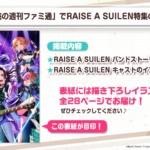 【お知らせ】9月24日発売の「週刊ファミ通」にて、RAISE A SUILEN特集の掲載が決定!