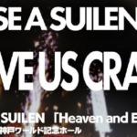 【お知らせ】昨年開催 RAS 単独ライブ「Heaven and Earth」より『DRIVE US CRAZY』のライブ映像を公開!(※動画)