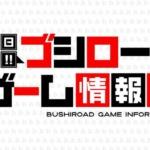 【速報】 9/30(水)21:00~「ブシロードゲーム情報局」放送決定!ゲストを迎えてガルパを紹介!